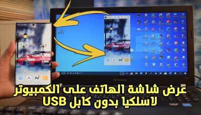 عرض شاشة الهاتف على الكمبيوتر بدون كابل USB للاندرويد