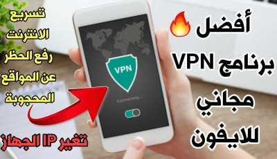 أفضل برنامج VPN للايفون تسريع الانترنت وفتح الحظر عن المواقع المحجوبة
