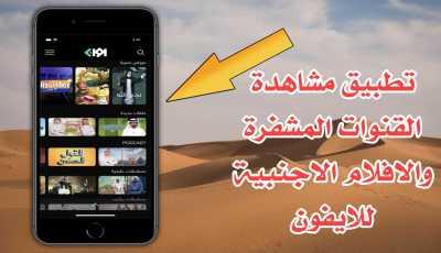 تطبيق مشاهدة القنوات المشفرة والافلام الاجنبية للايفون