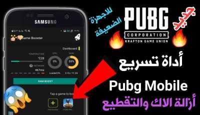 أداة تسريع Pubg Mobile على الاجهزة الضعيفة ومنع التقطيع والاك