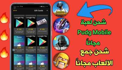 شحن لعبة Pudg Mobile مجانا وشحن جميع الالعاب مجانا