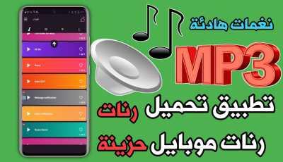 رنات موبايل MP3 أفضل النغمات للجوال 2021