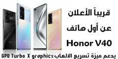قريبا الأعلان عن أول هاتف Honor V40 الجديد بعد تصنيفها كعلامة تجارية