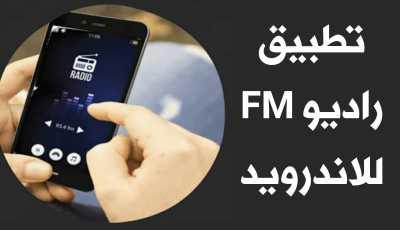 تطبيق راديو FM للاندرويد محطات أذاعية دولية ومحلية