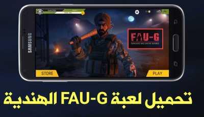 تحميل لعبة FAU-G الهندية للاندرويد بديل لعبة Pudg Mobile