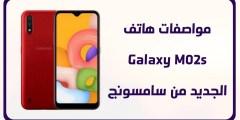 هاتف Galaxy M02s الجديد من سامسونج إليك المواصفات والسعر