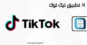 تطبيق تيك توك للفيديوهات القصيرة.