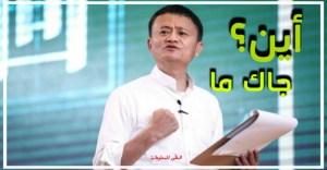 تعرف على الملياردير الصيني جاك ما وسبب الإختفاء.