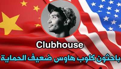 باحثون تطبيق Clubhouse ضعيف الحمايةويمكن التجسس علية