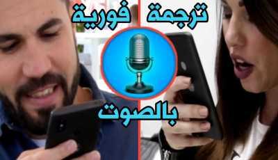أفضل تطبيق ترجمة فورية بالصوت لهواة السفر وتعلم لغة جديدة