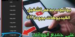 يوتيوب يدعم تشغيل الفيديوهات بجودة 4K على الهواتف الضعيفة