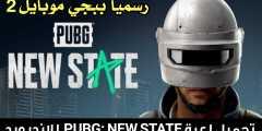 لعبة PUBG: NEW STATE الاصدار الثاني من ببجي موبايل