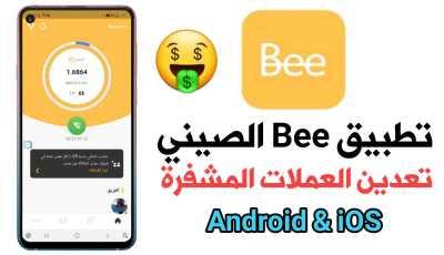 تطبيق Bee الصيني لتعدين العملات المشفرة من الموبايل