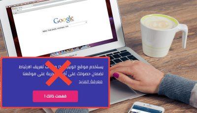 كوكل ألغاء ملفات تعريف الارتباط على متصفح Google Chrome قريبا