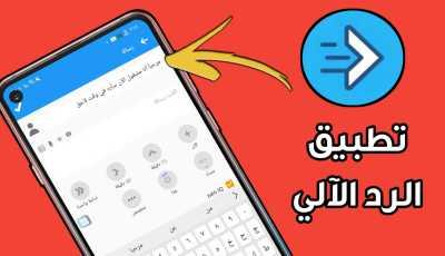 تطبيق الرد الآلي على الرسائل والاتصال والواتساب
