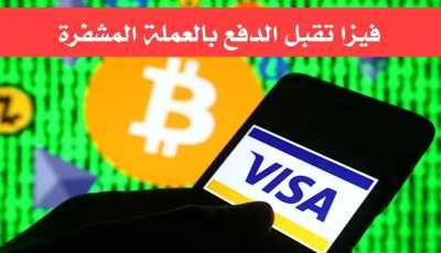 فيزا تقبل الدفع بالعملة المشفرة ومسموح بة للشراء من الانترنت