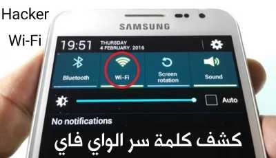 أظهار كلمة سر الواي فاي في هاتف Android الخاص بك 2021