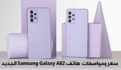 هاتف Samsung Galaxy A82 الجديد السعر والمواصفات