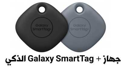 جهاز Galaxy SmartTag الذكي من سامسونج للعثور على الأشياء المفقودة