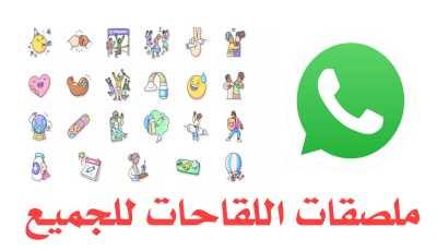 واتساب الإعلان عن ملصقات اللقاحات للجميع