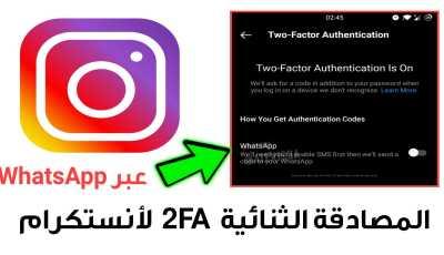 المصادقة الثنائية 2FA لأنستكرام ترسل عبر WhatsApp بدل رسائل SMS القصيرة قريباً