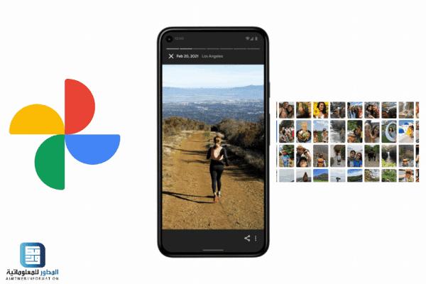 تطبيق Google Photos يحصل على 3 مميزات جديدة