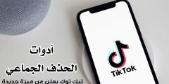 تطبيق TikTok يعلن عن ميزة جديدة الحظر الجماعي والإبلاغ وحذف التعليقات