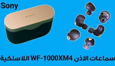 تعرف على سماعات الاذن WF-1000XM4 اللاسلكية من Sony