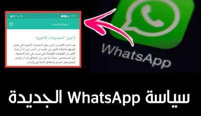 سياسة WhatsApp الجديدة عدم الموفقة عليها لن يقيد حسابك