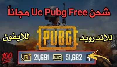 شحن Uc Pubg Free للاندرويد والايفون لكل المواسم