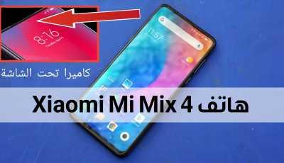 هاتف Xiaomi Mi Mix 4 سيأتي بكاميرا تحت الشاشة