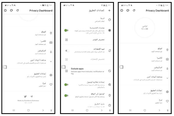 أضافة ميزة Privacy Dashboard
