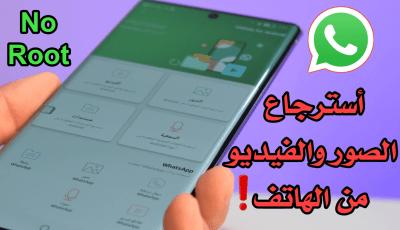 استرجاع الصور والفيديو من الهاتف واستعادة بيانات WhatsApp