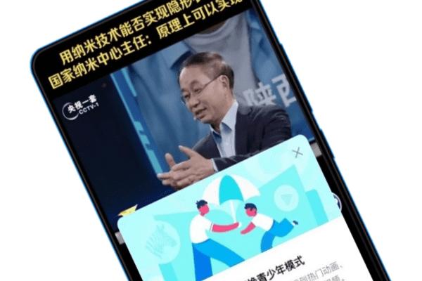 الصين تحدد أستخدام TikTok