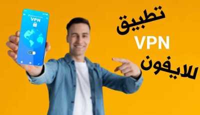 تطبيق VPN للايفون برنامج حماية الايفون