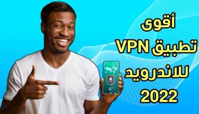 أقوى تطبيق VPN للاندرويد 2022 لرفع الحظر وتسريع الانترنت