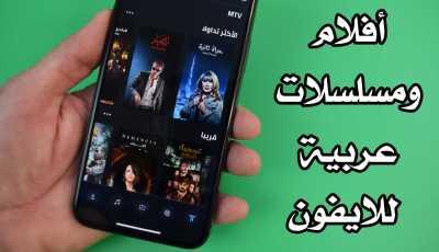 افلام ومسلسلات عربية للايفون برنامج مجاني iPhone / iPad