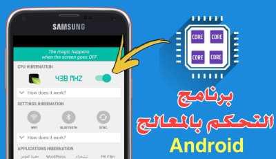 برنامج التحكم بالمعالج Android وأيقاف التطبيقات بالخلفية