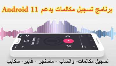 برنامج تسجيل مكالمات يدعم Android 11 وعلى كل الهواتف