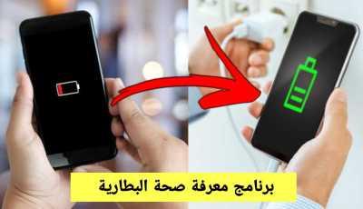 برنامج معرفة صحة البطارية وتنشيط البطارية لهواتف Android