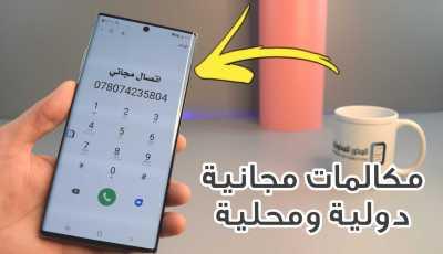 مكالمات مجانية دولية ومحلية وتغير رقمك الهاتفي
