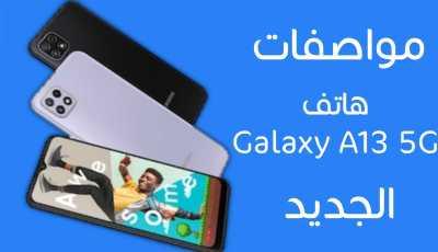 هاتف Galaxy A13 5G الجديد موعد الاطلاق نوفمبر القادم