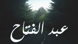 تفسير اسم عبد الفتاح في المنام