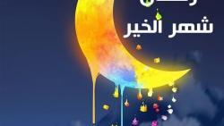 رسائل تهنئة بقدوم شهر رمضان
