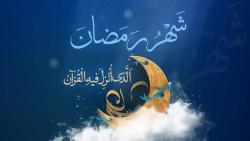 عبارات تهنئة رسمية بمناسبة شهر رمضان المبارك