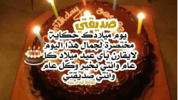 عيد ميلاد صديقتي الحلوة