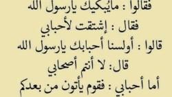 كلمات مؤثرة عن الرسول صلى الله عليه وسلم
