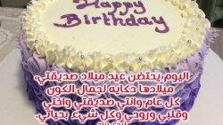 تهنئة عيد ميلاد صديقتي فيس بوك