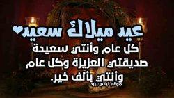 تهنئة عيد ميلاد صديقتي بالعامية المصرية