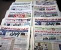 صحف سياسية 111